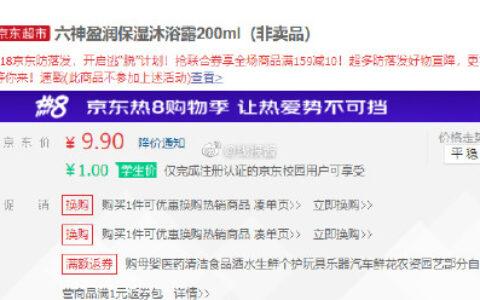 学生价【1+u】六神盈润保湿沐浴露200ml(非卖品)