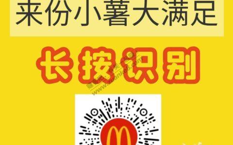 麦当劳薯条免费领