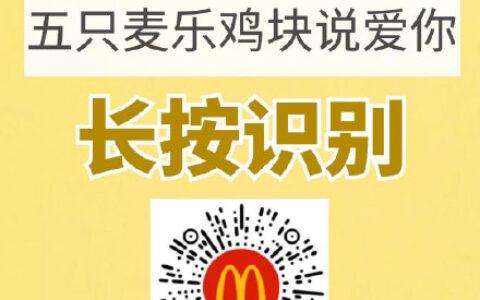 【麦当劳】输入口令领麦乐鸡兑换券,随单的五只麦乐鸡
