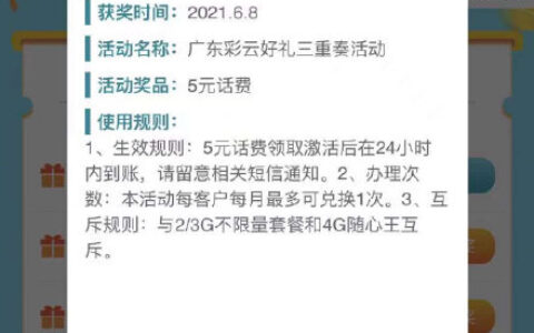 【移动】限广东 反馈按照提示上传可领5元话费