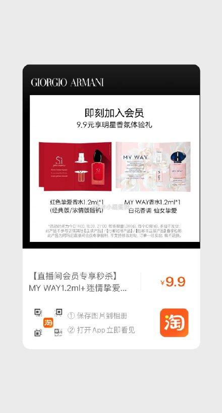 手淘扫码 阿玛尼MY WAY1.2ml+迷情挚爱1.2ml,会员价9.
