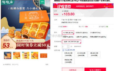 陶陶居六小福月饼礼盒390g广州低糖凤梨红豆沙酒家广式