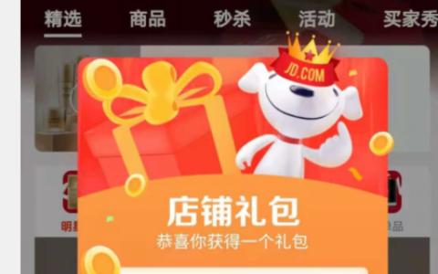 京东app搜索【KAN韩束京东自营旗舰店】进店--自动弹出