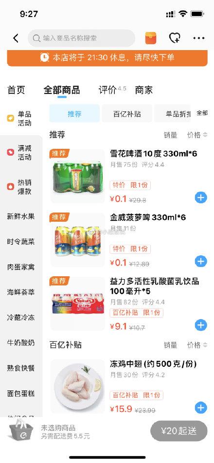 感觉深圳的华润万家 今天估计爆单了晚上居然还加了一