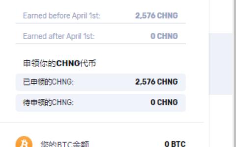 Chainge Finance:之前有做过的可以下载APP申领代币了!