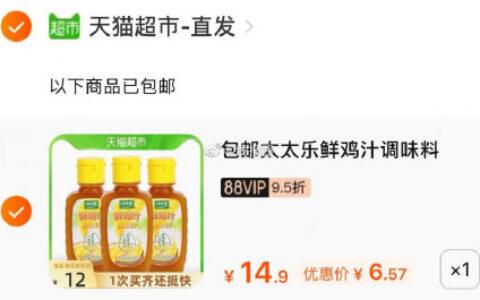 猫超包邮 太太乐鲜鸡汁调味料68g*3瓶【6.92】包邮太太