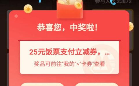 【招行】 爱吃节抽奖饭票券,反馈如果本月没有买过饭