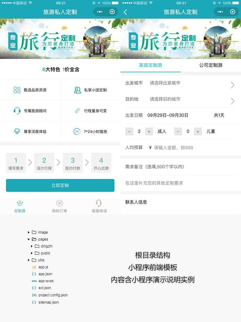 【功能模块】旅游定制小程序网页模板