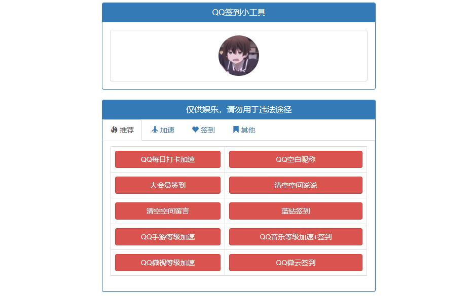 QQ签到小工具网页版源码