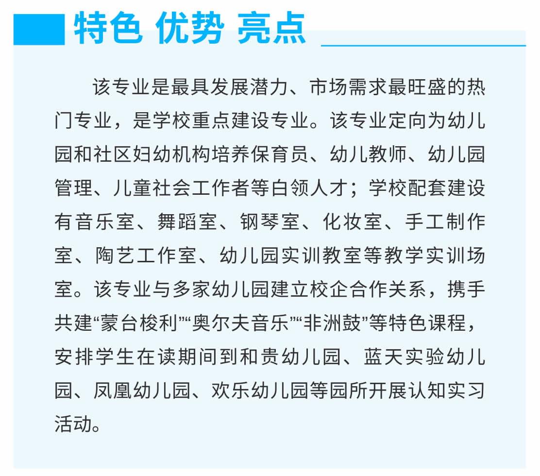 专业介绍 _ 幼儿教育(初中起点三年制)-1_r5_c1.jpg
