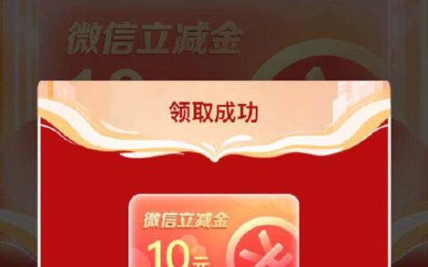 【建行】反馈北京地区有1元购10微信立减金支付选建行