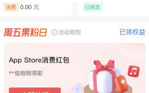 支付宝app搜【apple专区】果机同学试试抽周五果粉红包
