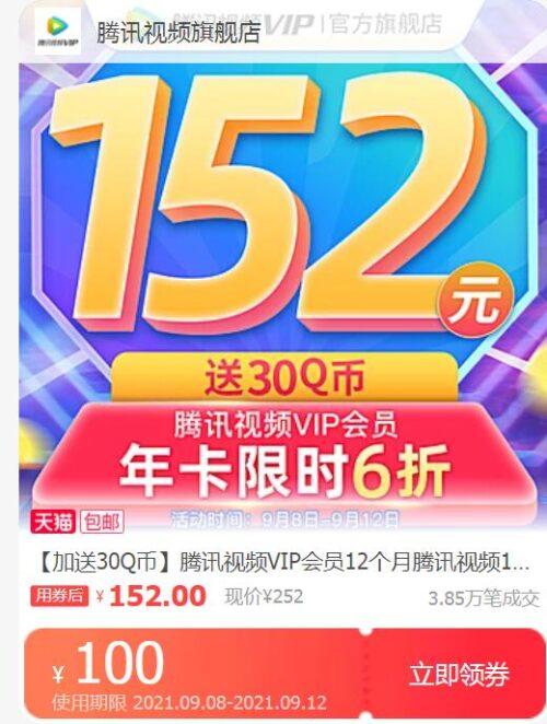 18=腾讯视频VIP会员1个月月卡40.8=腾讯视频vip会员