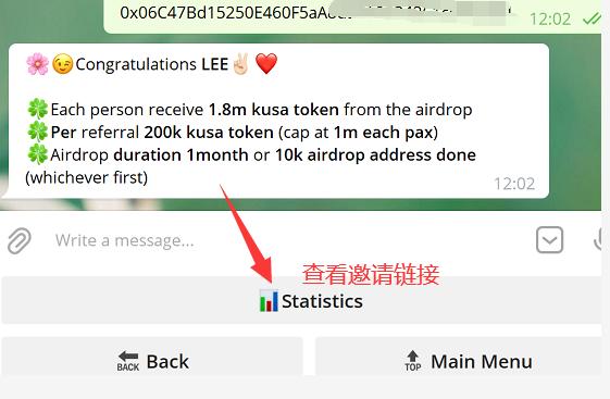 Kusa Coin空投每人获得 180 万个 kusa 代币,每次推荐 20万 kusa 代币奖励