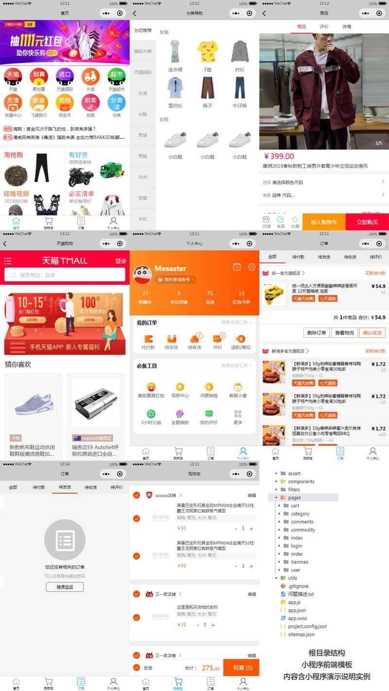 【功能模块】小程序模板,多功能购物中心