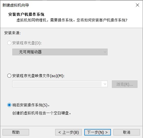 选择「稍后安装系统」,否则 Vmware 会自动启动快速安装