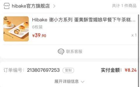 粉丝专享红包1.66元蛋黄酥6枚9.9元,超好吃京东0.