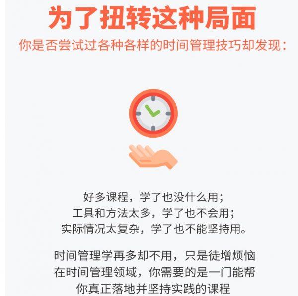 云学堂:时间管理速成指南,做时间的主人,提高自由时间 会员免费下载