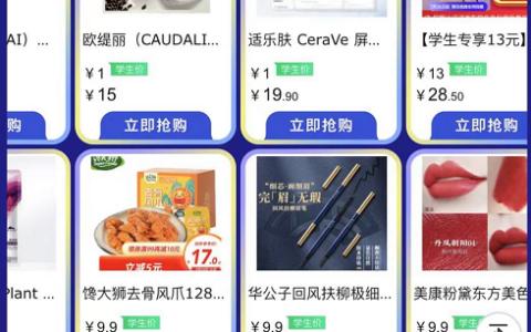 京东学生1元撸实物,速度上,不是学生也可以试下