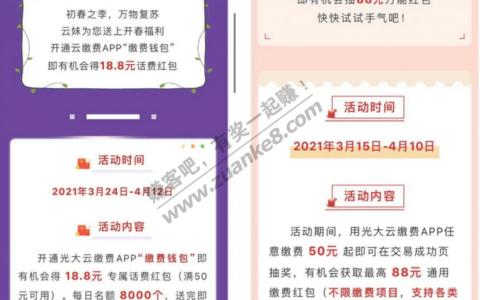 云缴费新用户31元充值50话费!