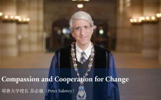 """耶鲁大学校长2020开学演讲:慈悯之心与合作之道,才是改变世界的""""正解"""""""