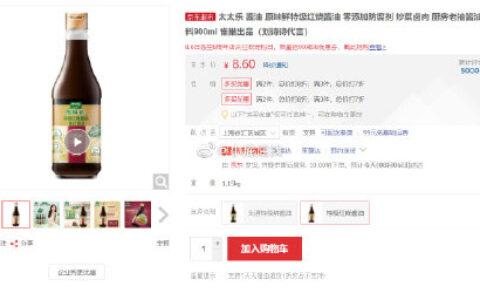 太太乐 酱油 原味鲜特级红烧酱油 900ml,8.6,3件7折