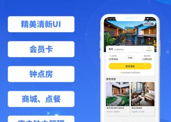 【特供专享】手边酒店多商户版小程序源码【更新至V1.0.31】