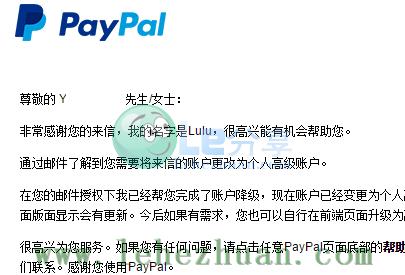 paypal个人账户升级为商家账户后如何降级