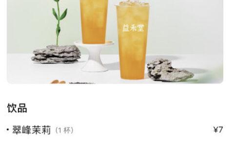 【美团/大众点评】app搜索【益禾堂】有0.01买翠峰茉莉