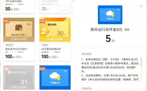 """【免费领下雨补贴3元红包】微信小程序搜索""""出行有礼"""
