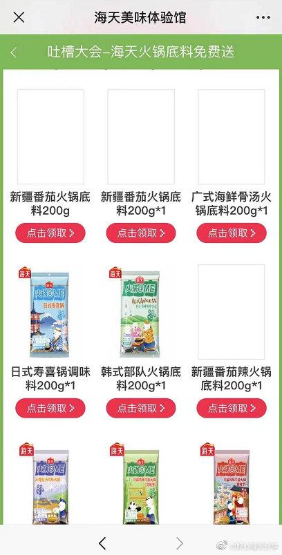 微信关注【海天】反馈点推送免费领火锅底料,需注册会
