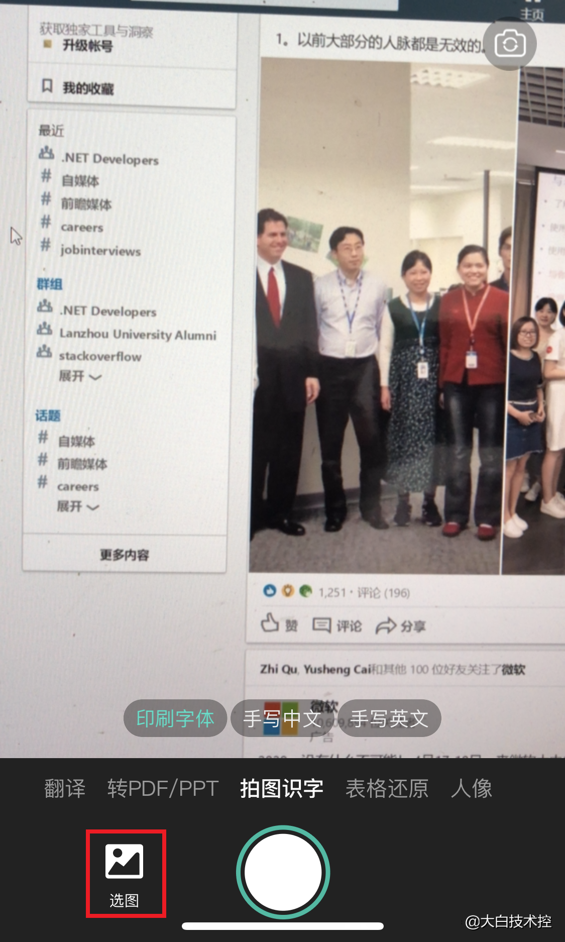微软AI识图-极客中心
