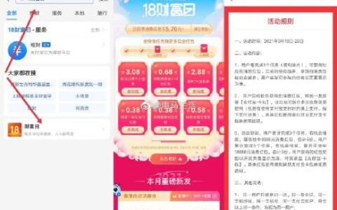 """支付宝app""""18财富日""""亲测15.70元通用红包!"""
