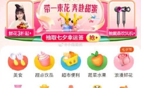 美团外卖APP-浪漫鲜花-抢50元无门槛鲜花红包-15点/18