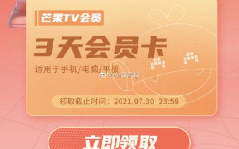 芒果TV送所有用户3天会员