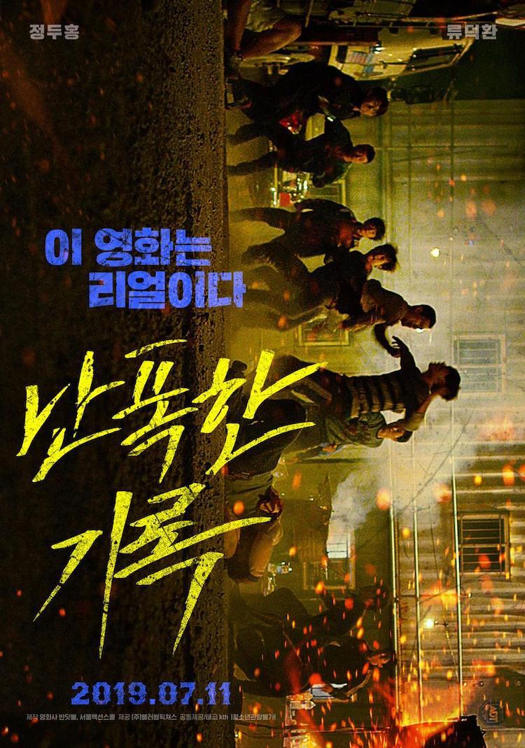 [ebod 437]《狂暴记录》韩国动作电影:剧情一般,看点动作吧-爱趣猫