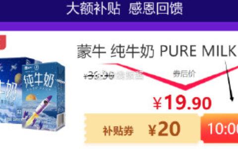 10点plus会员抢券 蒙牛纯牛奶16盒19.9元 京东plus抢券
