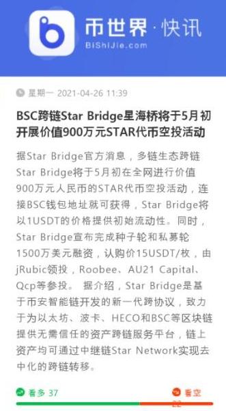 多链生态跨链Star Bridge,5月初,进行价值900万元人民币的STAR代币空投活动!