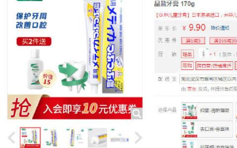 【京东】宝贝页下首购6-5券康齿家 进口牙膏 颗粒结晶