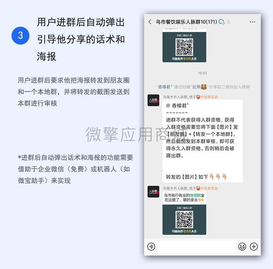 【公众号应用】社群空间站V3.5.2微信群应用系统,后台增加一处备注 公众号应用 第4张
