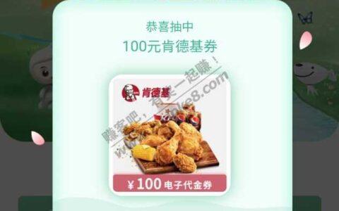 浙江农行KFC100券