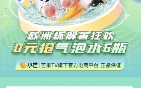 【小芒】 反馈可0.01购气泡水,需下载app兑换
