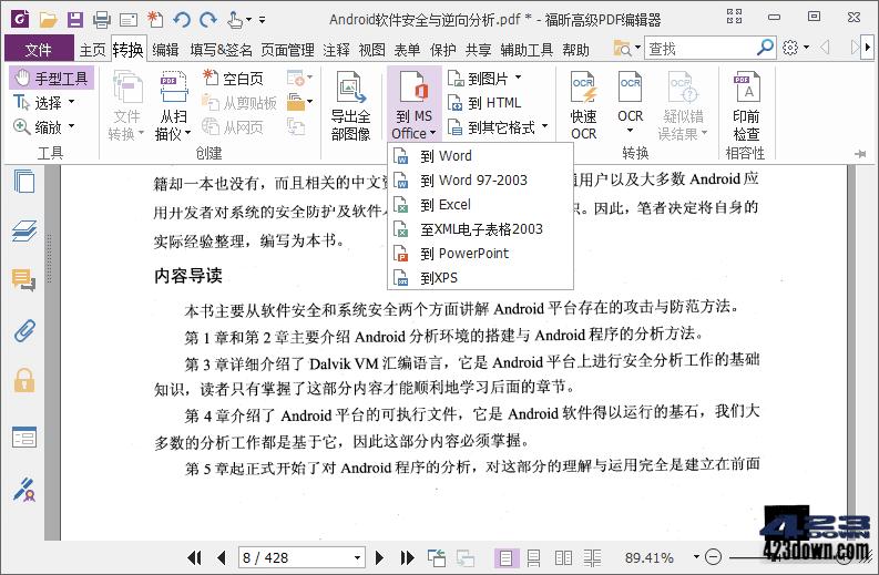 福昕高级PDF编辑器企业版 10.1.5 绿色精简版