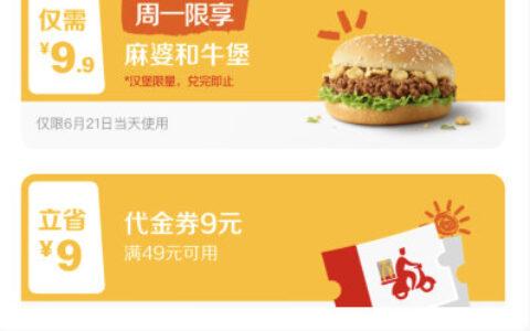 微信或支付宝【麦当劳】小程序,点推送领麻婆和牛堡【