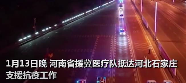 河南援冀医疗队夜晚抵达石家庄 交警最高礼遇迎接场面震撼
