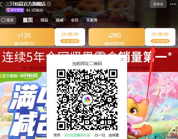 【苏宁】休闲食品199-130品类券,三只松鼠400-280券