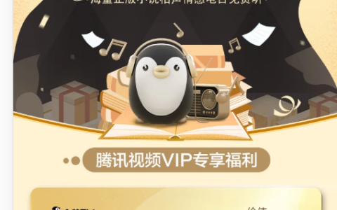 腾讯视频会员领3天企鹅听书卡