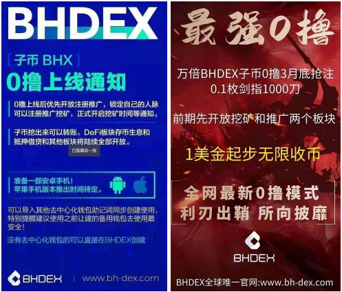 BHDEX挖矿:波尔模式,前200万人赠送1枚,每天0.25%释放,团队化推广!