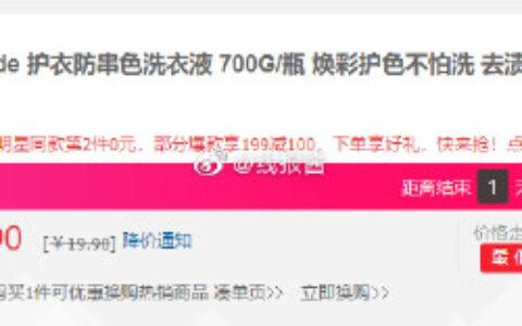 汰渍 Tide 护衣防串色洗衣液 700G/瓶【9.9】汰渍 Tide