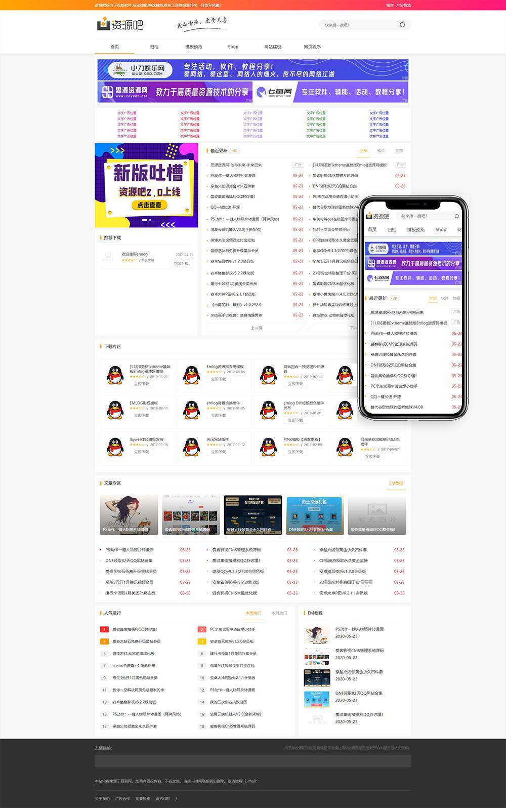 Emlog资源吧v2.0网站模板
